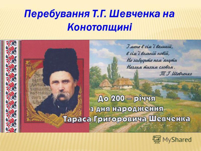 Перебування Т.Г. Шевченка на Конотопщині
