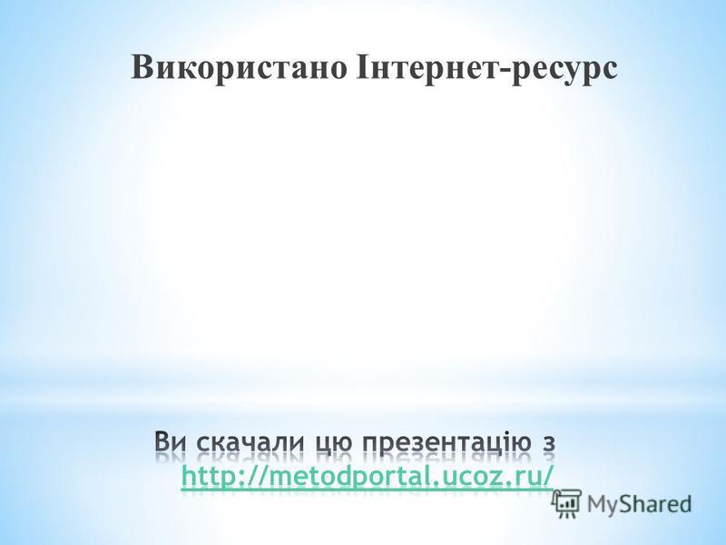 Використано Інтернет-ресурс
