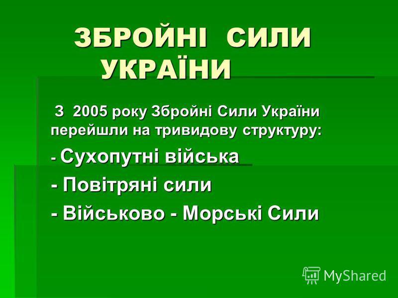 ЗБРОЙНІ СИЛИ УКРАЇНИ ЗБРОЙНІ СИЛИ УКРАЇНИ З 2005 року Збройні Сили України перейшли на тривидову структуру: З 2005 року Збройні Сили України перейшли на тривидову структуру: - Сухопутні війська - Повітряні сили - Військово - Морські Сили