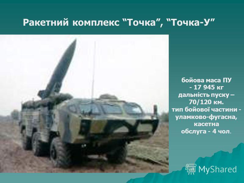 Ракетний комплекс Точка, Точка-У бойова маса ПУ - 17 945 кг дальність пуску – 70/120 км. тип бойової частини - уламково-фугасна, касетна обслуга - 4 чол.