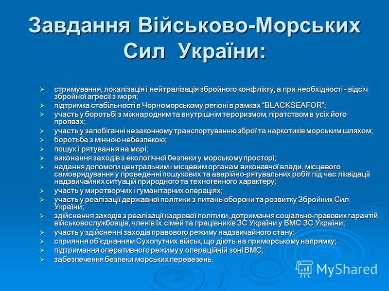 Завдання Військово-Морських Сил України: стримування, локалізація і нейтралізація збройного конфлікту, а при необхідності - відсіч збройної агресії з моря; стримування, локалізація і нейтралізація збройного конфлікту, а при необхідності - відсіч збро