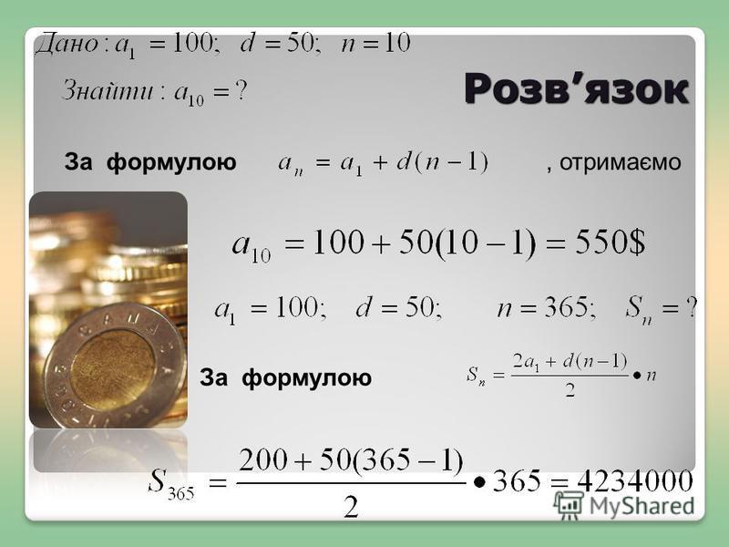 Розвязок За формулою, отримаємо За формулою