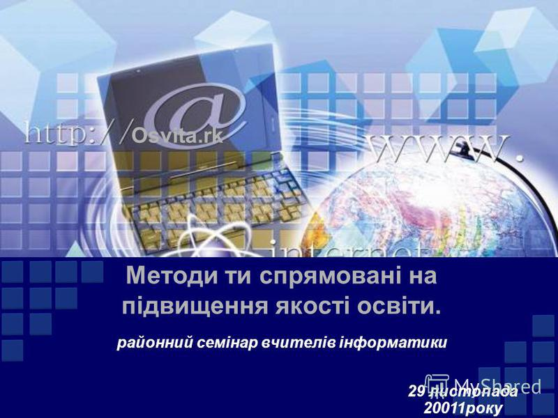 Методи ти спрямовані на підвищення якості освіти. районний семінар вчителів інформатики 29 листопада 20011року Osvita.rk