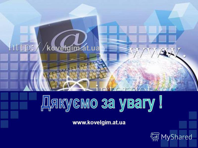 www.kovelgim.at.ua kovelgim.at.ua