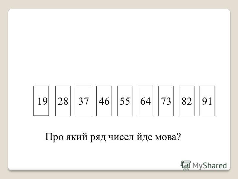 192837465564738291 Про який ряд чисел йде мова?