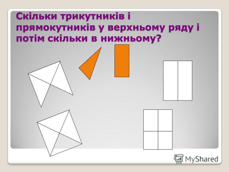 Скільки трикутників і прямокутників у верхньому ряду і потім скільки в нижньому?