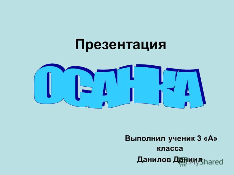 Презентация Выполнил ученик 3 «А» класса Данилов Даниил