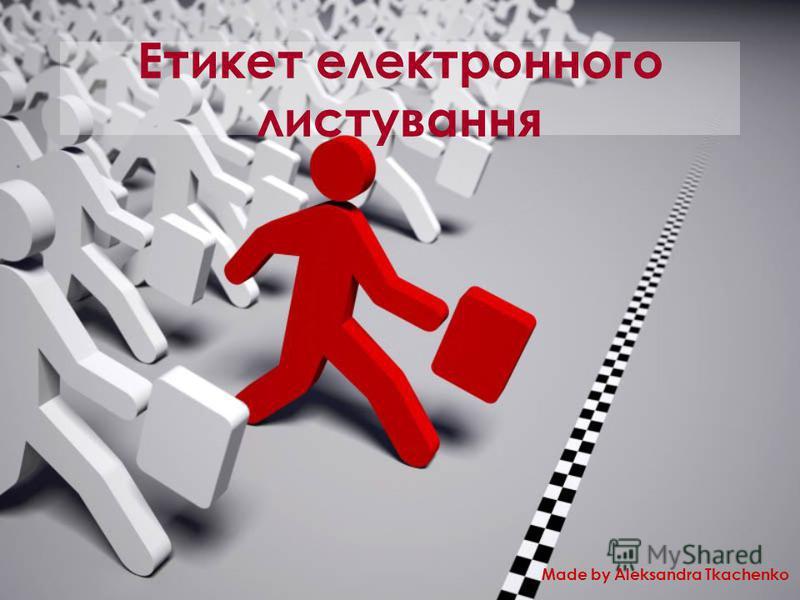 Етикет електронного листування Made by Aleksandra Tkachenko