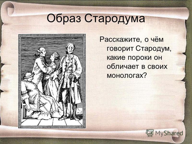 Образ Стародума Расскажите, о чём говорит Стародум, какие пороки он обличает в своих монологах?