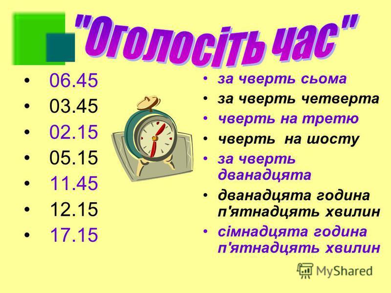 6 год 30 хв; 7 год 15 хв; 7 год 45 хв; 8 год 35 хв; 8 год 40 хв; 9 год 35 хв ;