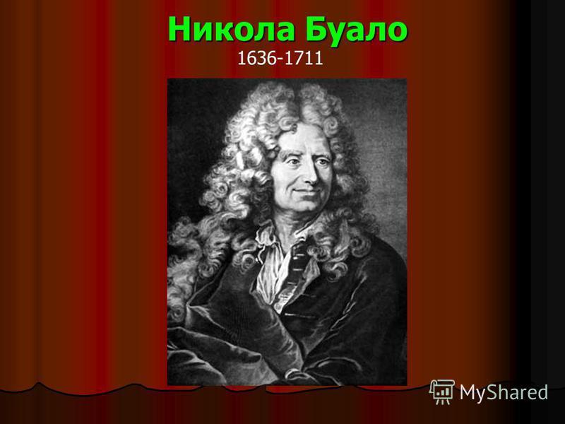 Никола Буало 1636-1711