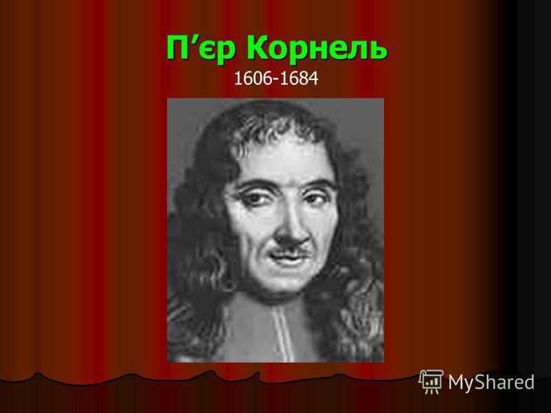 Пєр Корнель 1606-1684
