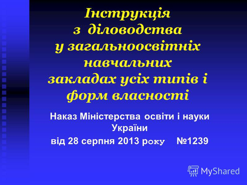 Інструкція з діловодства у загальноосвітніх навчальних закладах усіх типів і форм власності Наказ Міністерства освіти і науки України від 28 серпня 2013 р оку 1239