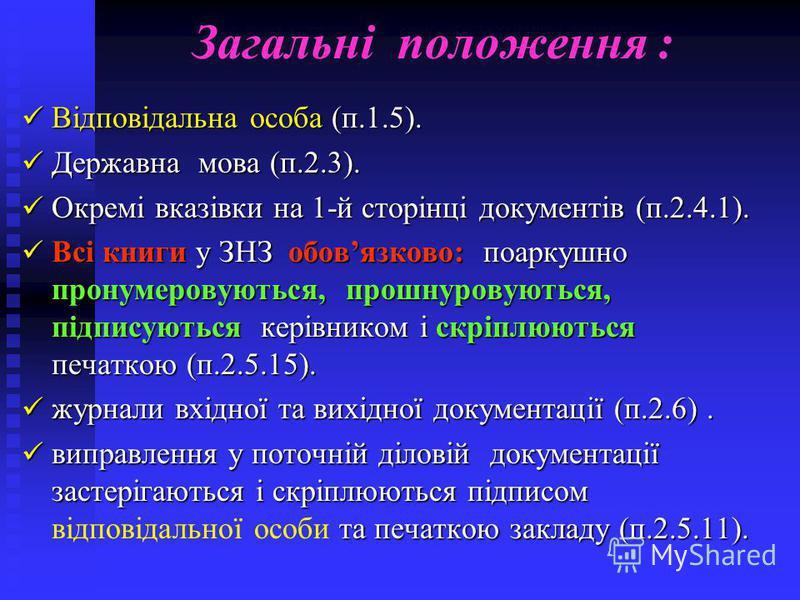 Загальні положення : Відповідальна особа (п.1.5). Відповідальна особа (п.1.5). Державна мова (п.2.3). Державна мова (п.2.3). Окремі вказівки на 1-й сторінці документів (п.2.4.1). Окремі вказівки на 1-й сторінці документів (п.2.4.1). Всі книги у ЗНЗ о