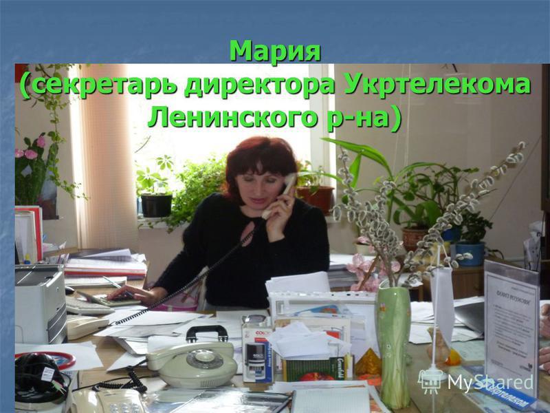Мария (секретарь директора Укртелекома Ленинского р-на)