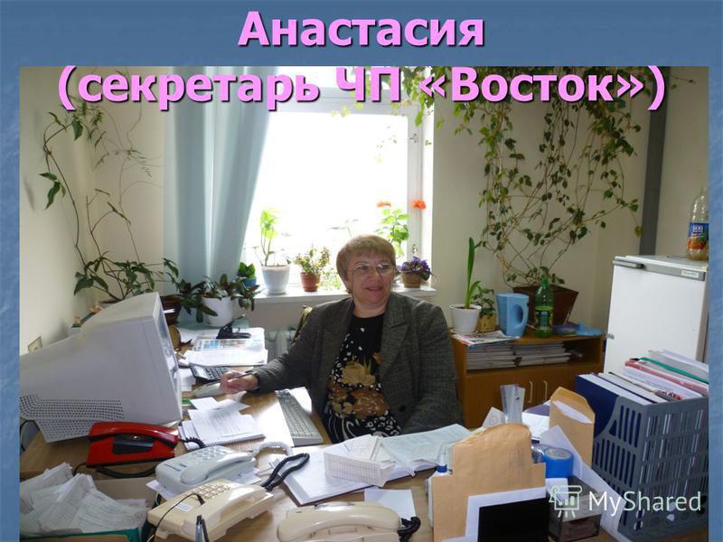 Анастасия (секретарь ЧП «Восток»)