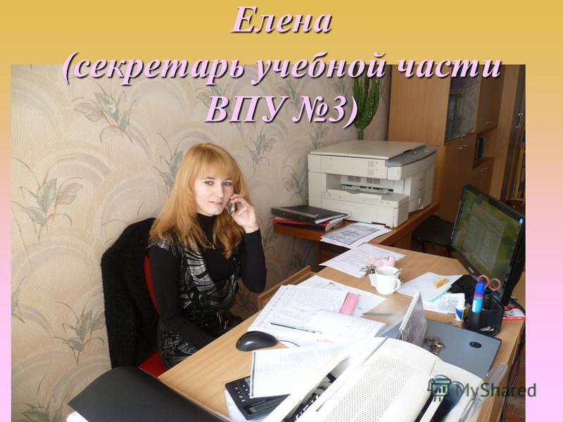 Елена (секретарь учебной части ВПУ 3)