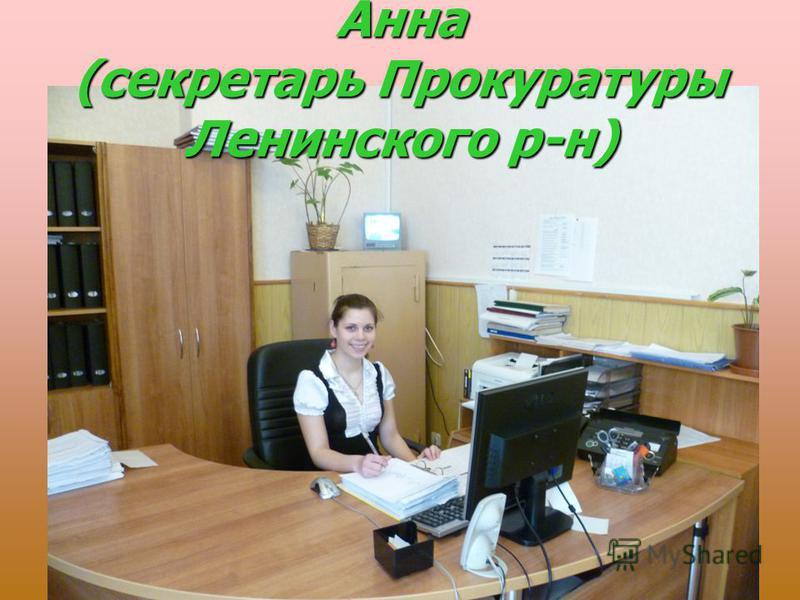 Анна (секретарь Прокуратуры Ленинского р-н)