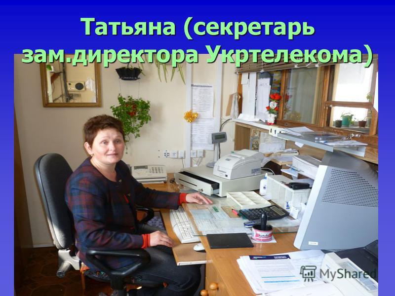 Татьяна (секретарь зам.директора Укртелекома)