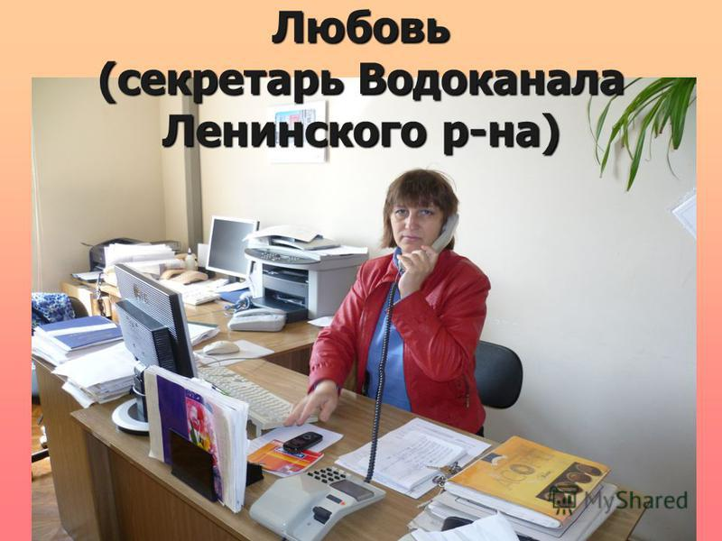 Любовь (секретарь Водоканала Ленинского р-на)