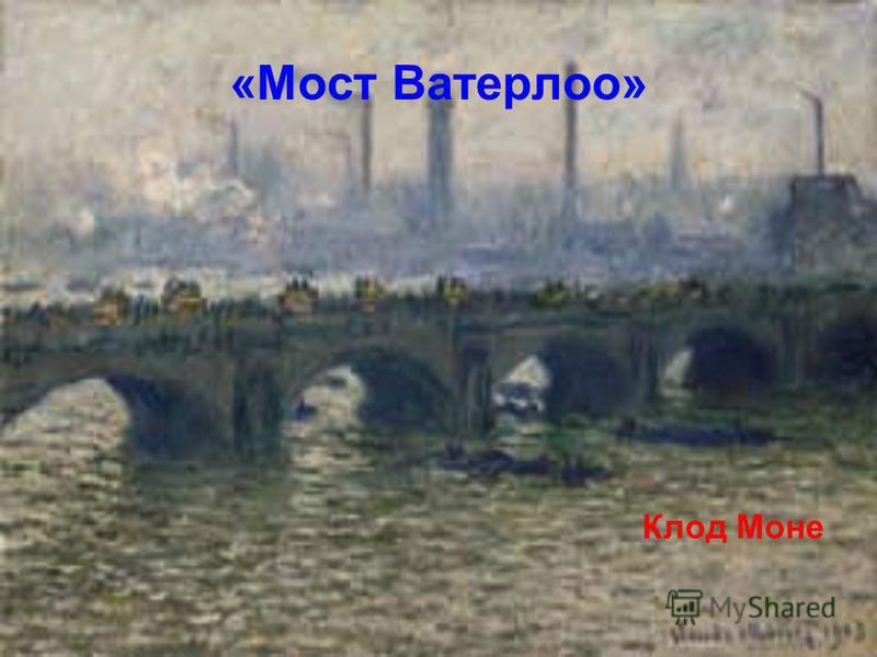 «Мост Ватерлоо» Клод Моне