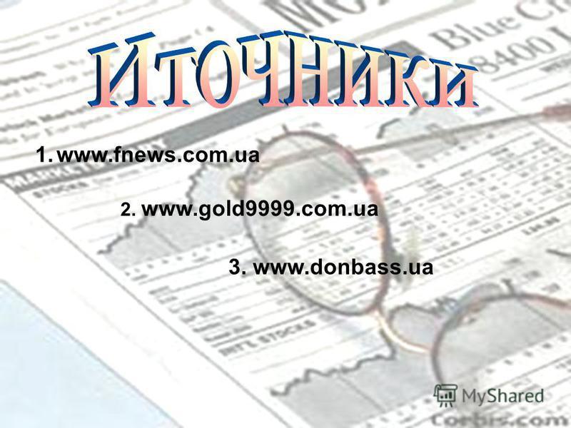 1.www.fnews.com.ua 2. www.gold9999.com.ua 3. www.donbass.ua