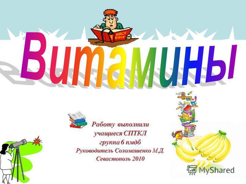Работу выполнили учащиеся СПТКЛ группа 6 пмдб Руководитель Соломашенко М.Д. Севастополь 2010