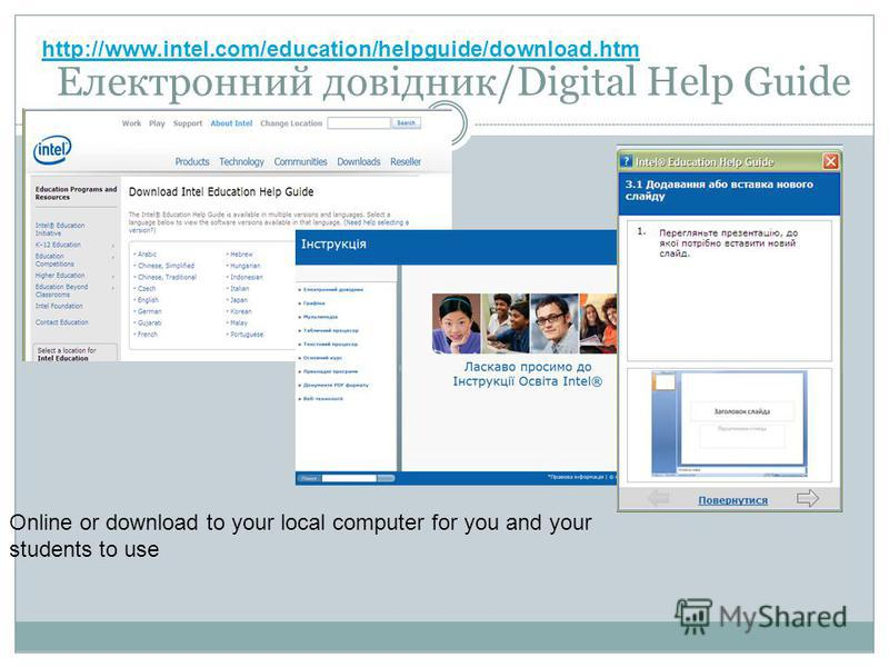 Електронний довідник/Digital Help Guide http://www.intel.com/education/helpguide/download.htm Online or download to your local computer for you and your students to use