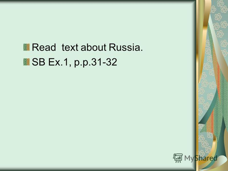 Read text about Russia. SB Ex.1, p.p.31-32