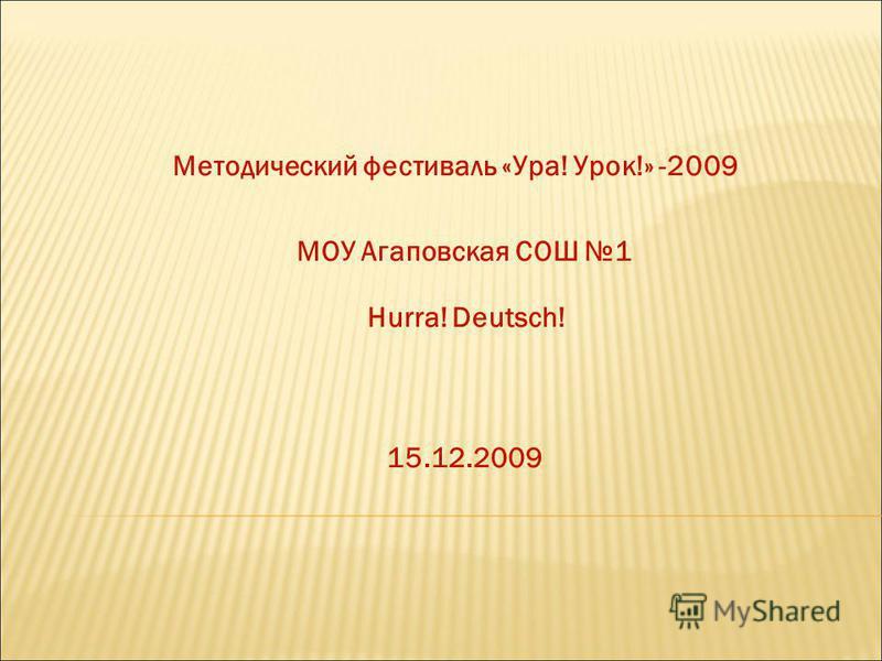 Методический фестиваль «Ура! Урок!» -2009 МОУ Агаповская СОШ 1 Hurra! Deutsch! 15.12.2009