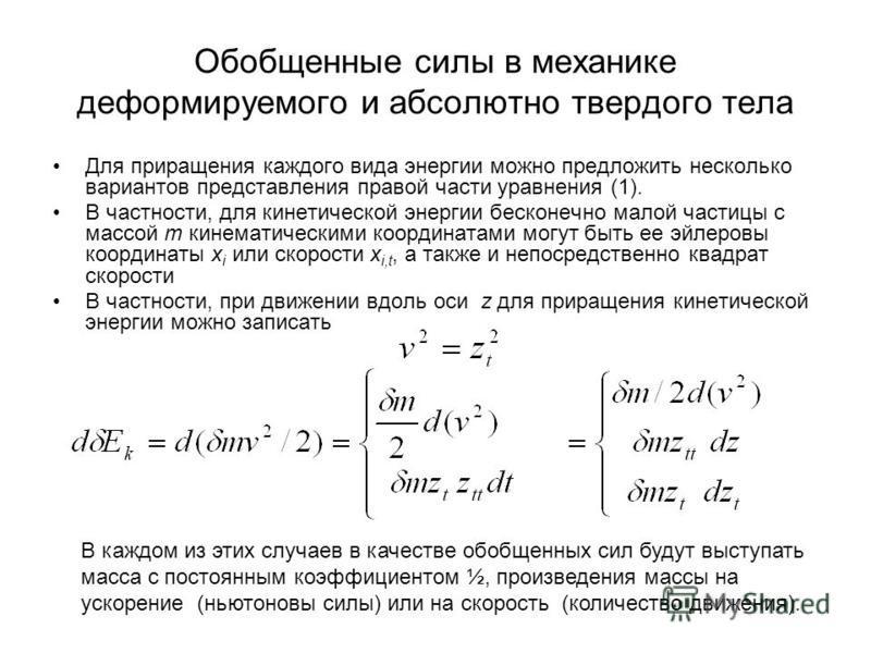 Обобщенные силы в механике деформируемого и абсолютно твердого тела Для приращения каждого вида энергии можно предложить несколько вариантов представления правой части уравнения (1). В частности, для кинетической энергии бесконечно малой частицы с ма