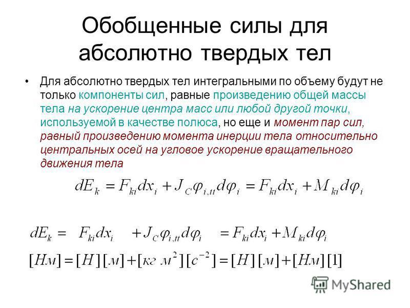Обобщенные силы для абсолютно твердых тел Для абсолютно твердых тел интегральными по объему будут не только компоненты сил, равные произведению общей массы тела на ускорение центра масс или любой другой точки, используемой в качестве полюса, но еще и