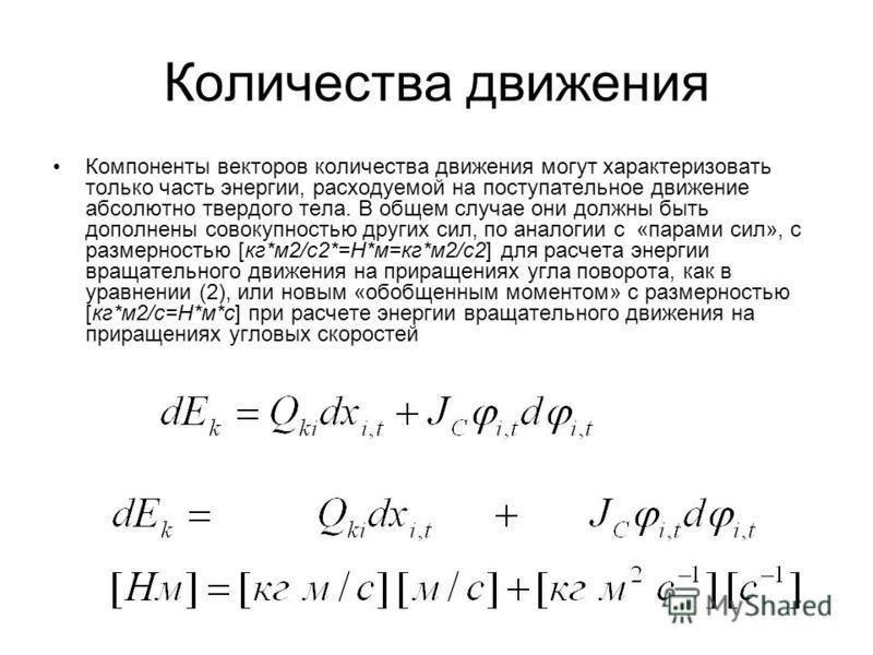 Количества движения Компоненты векторов количества движения могут характеризовать только часть энергии, расходуемой на поступательное движение абсолютно твердого тела. В общем случае они должны быть дополнены совокупностью других сил, по аналогии с «
