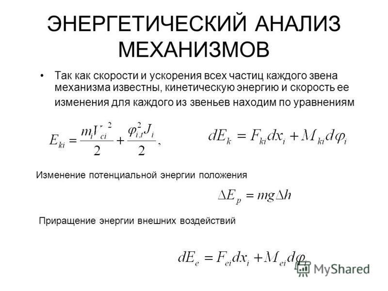ЭНЕРГЕТИЧЕСКИЙ АНАЛИЗ МЕХАНИЗМОВ Так как скорости и ускорения всех частиц каждого звена механизма известны, кинетическую энергию и скорость ее изменения для каждого из звеньев находим по уравнениям Изменение потенциальной энергии положения Приращение