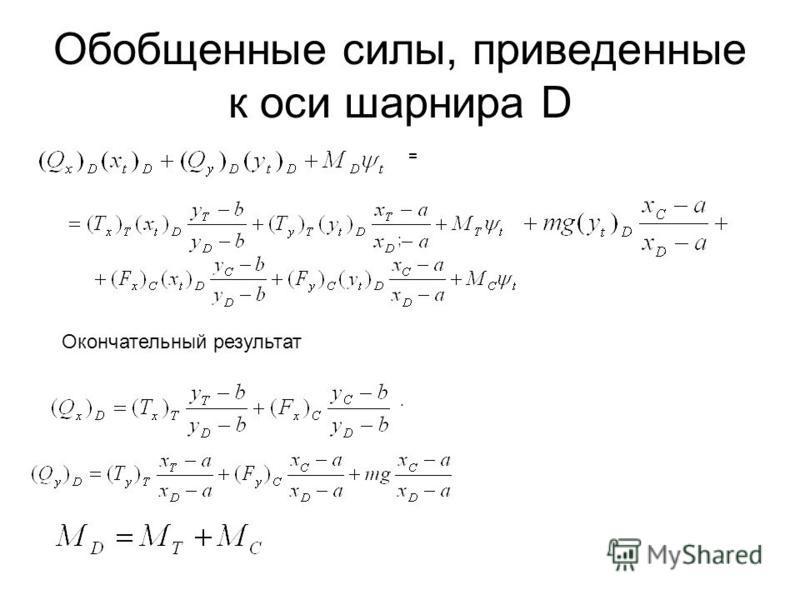 Обобщенные силы, приведенные к оси шарнира D = ;. Окончательный результат
