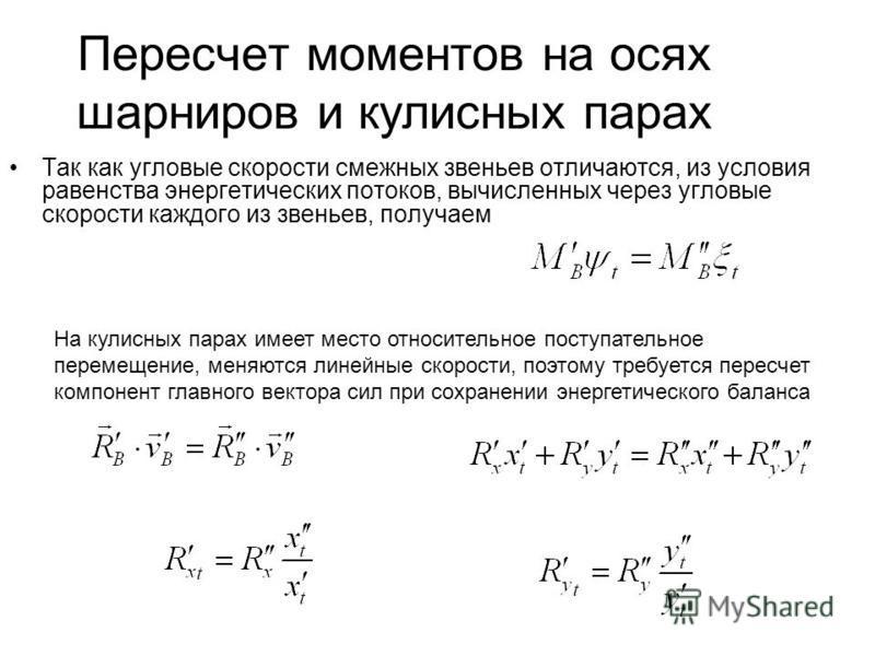 Пересчет моментов на осях шарниров и кулисных парах Так как угловые скорости смежных звеньев отличаются, из условия равенства энергетических потоков, вычисленных через угловые скорости каждого из звеньев, получаем На кулисных парах имеет место относи