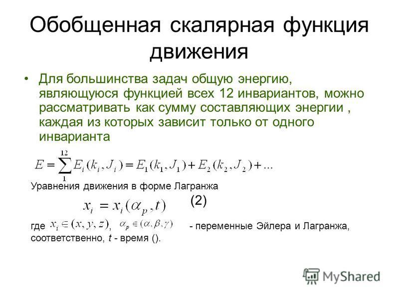 Обобщенная скалярная функция движения Для большинства задач общую энергию, являющуюся функцией всех 12 инвариантов, можно рассматривать как сумму составляющих энергии, каждая из которых зависит только от одного инварианта Уравнения движения в форме Л