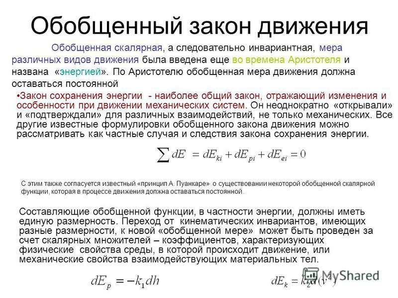 Обобщенный закон движения Составляющие обобщенной функции, в частности энергии, должны иметь единую размерность. Переход от кинематических инвариантов, имеющих разные размерности, к новой «обобщенной мере» может быть проведен за счет скалярных множит