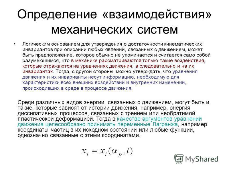 Определение «взаимодействия» механических систем Логическим основанием для утверждения о достаточности кинематических инвариантов при описании любых явлений, связанных с движением, может быть предположение, которое обычно не упоминается и считается с