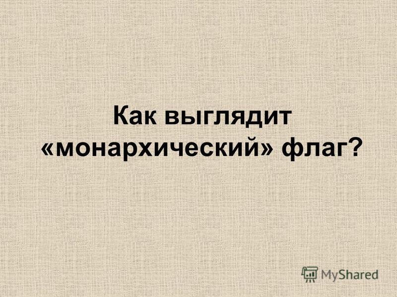 Кто из Российских правителей ввел бело-сине-красный флаг?