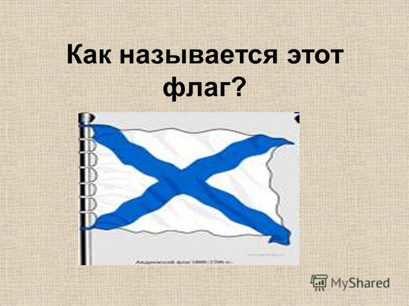 Какого цвета был флаг СССР?