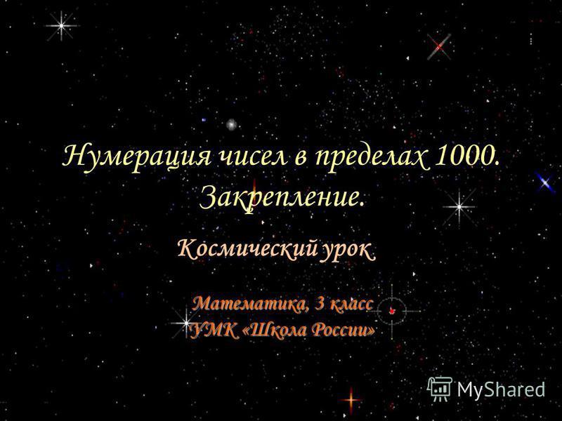 Математика, 3 класс УМК «Школа России» Нумерация чисел в пределах 1000. Закрепление. Космический урок