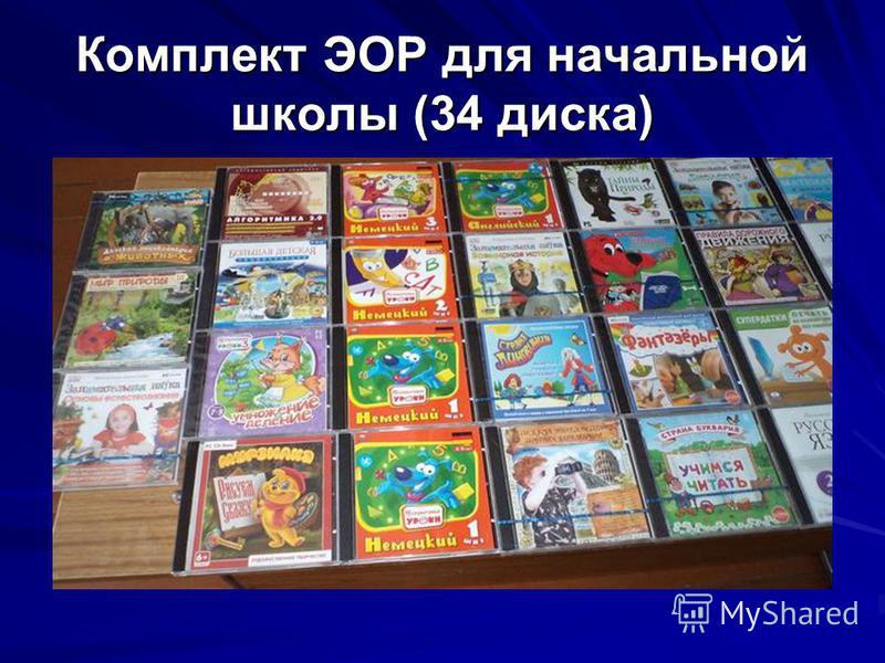 Комплект ЭОР для начальной школы (34 диска)