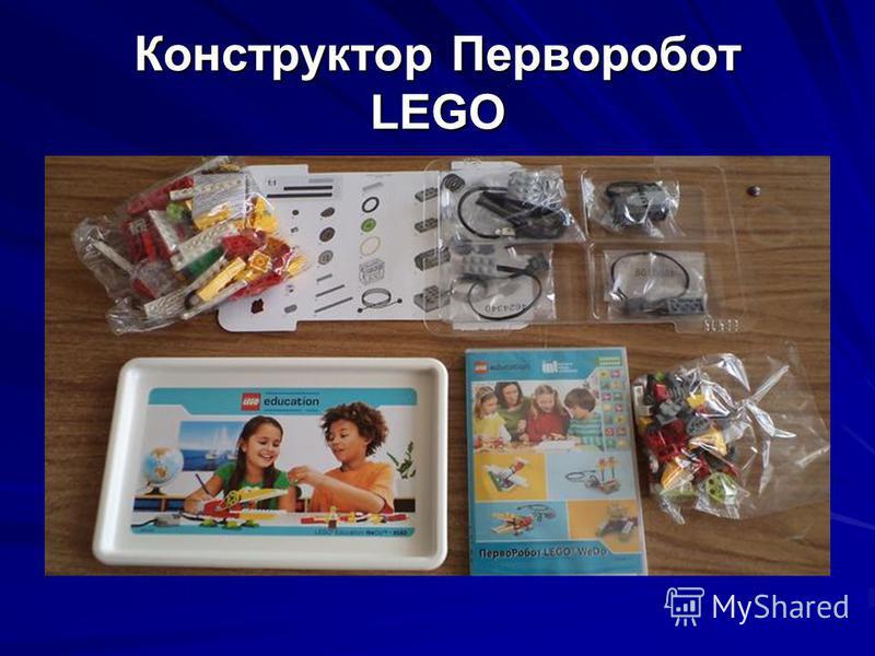 Конструктор Перворобот LEGO