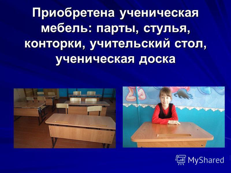 Приобретена ученическая мебель: парты, стулья, конторки, учительский стол, ученическая доска