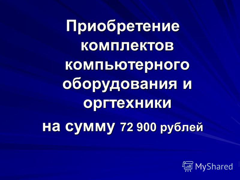 Приобретение комплектов компьютерного оборудования и оргтехники на сумму 72 900 рублей