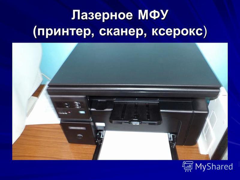 Лазерное МФУ (принтер, сканер, ксерокс)