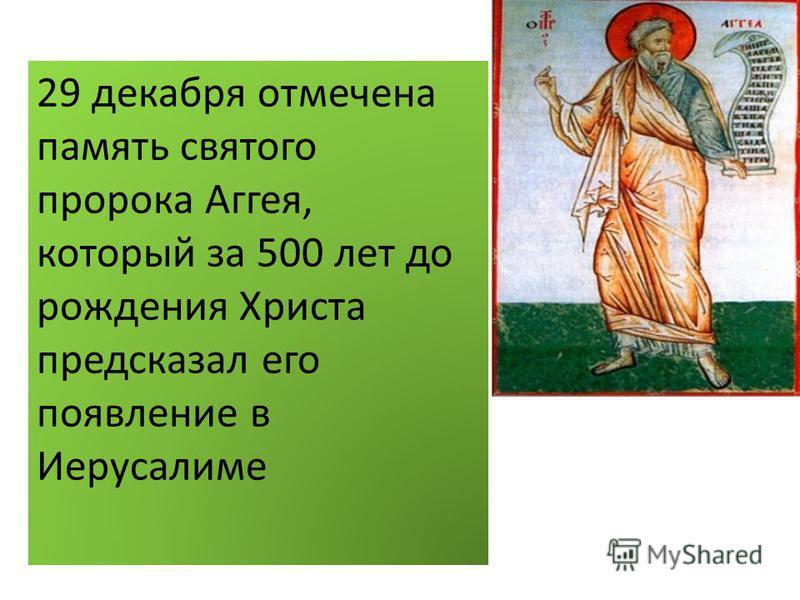 Бог Аггей Что означает – сын божий