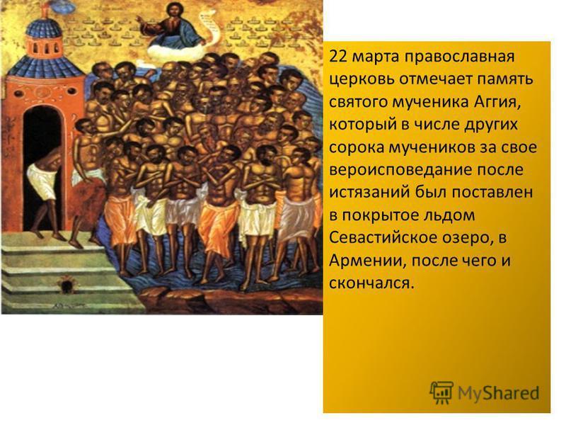 29 декабря отмечена память святого пророка Аггея, который за 500 лет до рождения Христа предсказал его появление в Иерусалиме