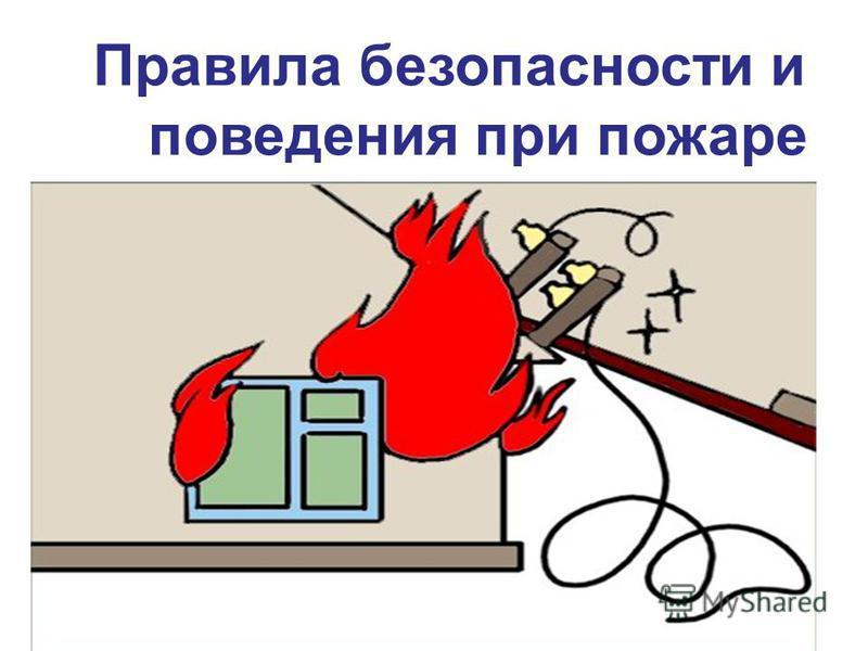 Правила безопасности и поведения при пожаре